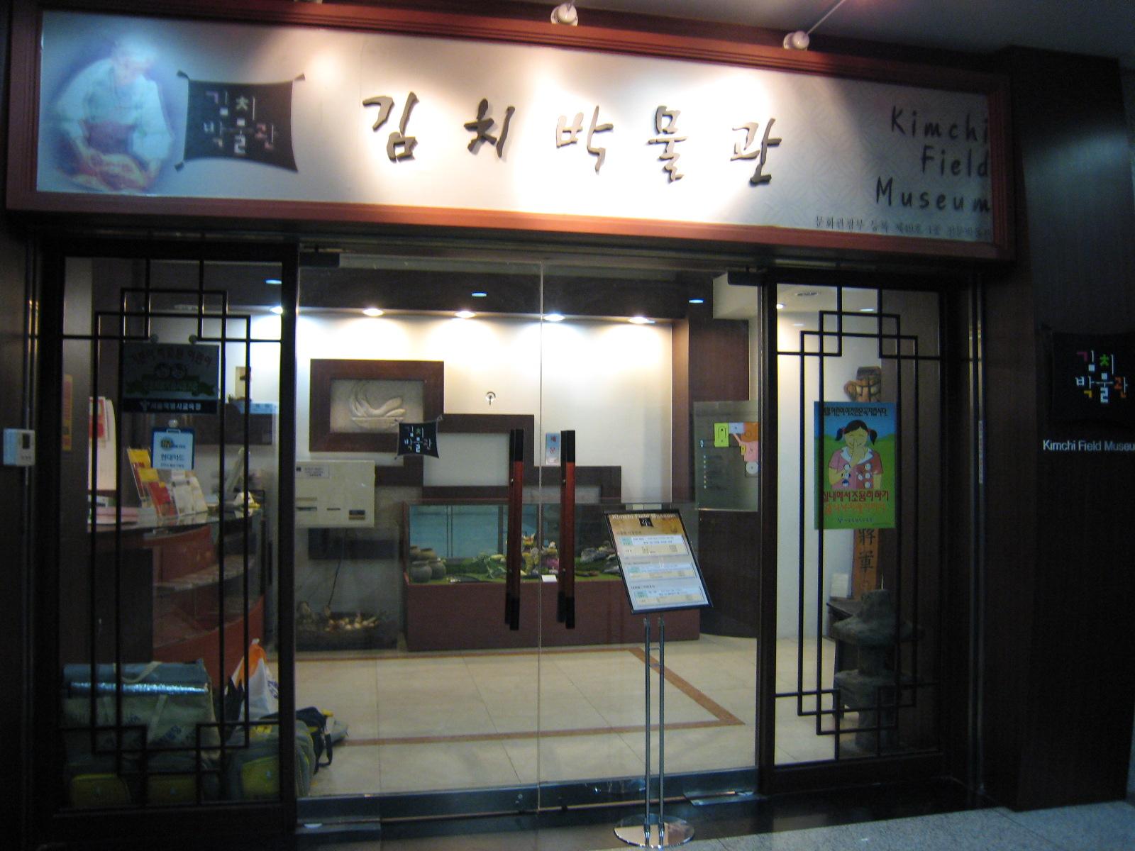 10 พิพิธภัณฑ์เกาหลีที่ไม่ควรพลาด -พิพิธภัณฑ์กิมจิ