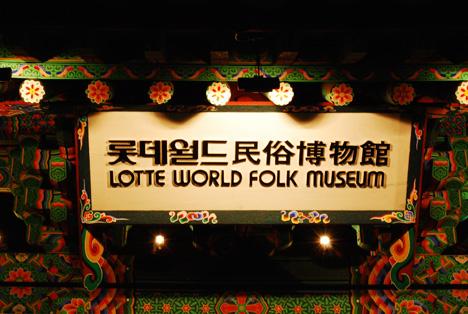 10 พิพิธภัณฑ์เกาหลีที่ไม่ควรพลาด -พิพิธภัณฑ์พื้นบ้านเกาหลีล็อตเต้