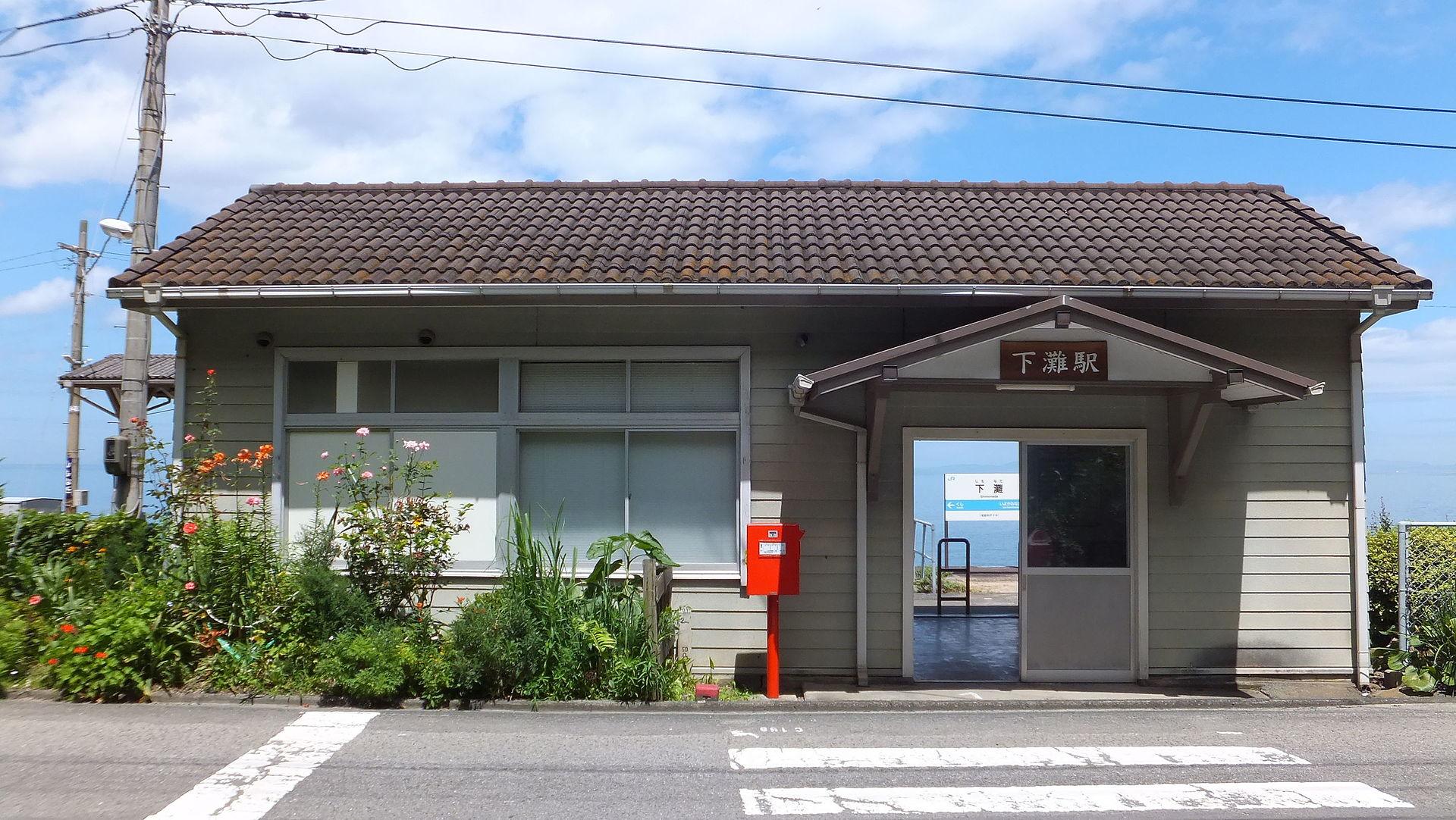 10 สถานีรถไฟญี่ปุ่นที่มีทิวทัศน์สวยงาม-สถานีรถไฟ ชิโมนาดะ