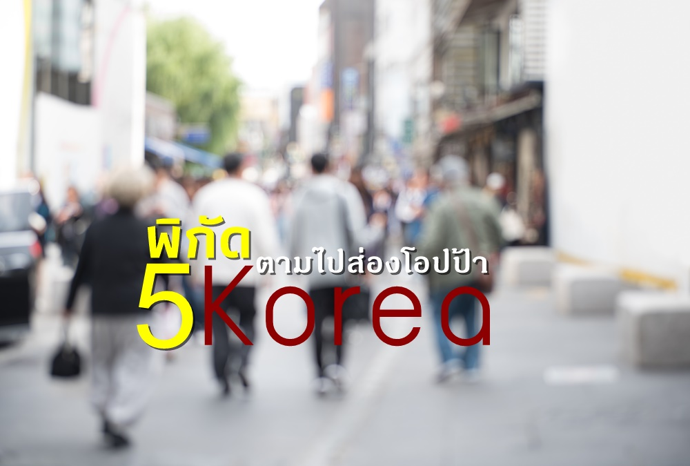 Korea-cover text