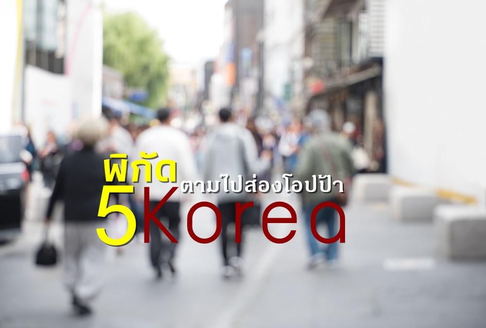 Korea-cover text